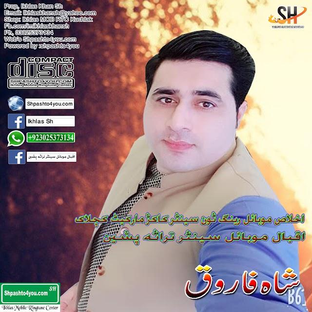 Shah Farooq New Pashto Mp3 Kakari Songs 2019 Oct 16