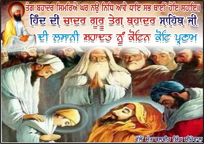 Martyrdom Day Shri Guru Teg Bahadur Sahib Ji