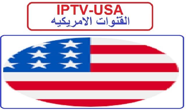 IPTV-WORLD-USA القنوات العالميه الامريكيه