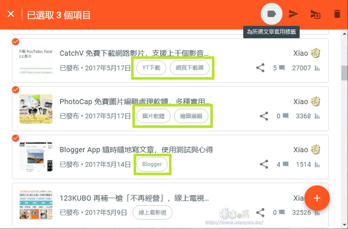 Blogger 新介面改善標籤管理功能