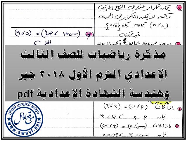 مذكرة الرياضيات للشهادة الإعدادية , مذكرة رياضيات للشهادة الإعدادية , مذكرة رياضيات ترم أول الشهادة الإعدادية , مذكرة جبر للصف الثالث الإعدادي الترم الأول , مذكرة هندسة للصف الثالث الإعدادي 2018