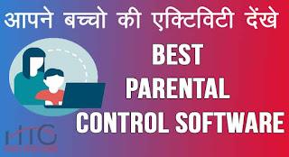 Best Parental Control Software ki Jankari