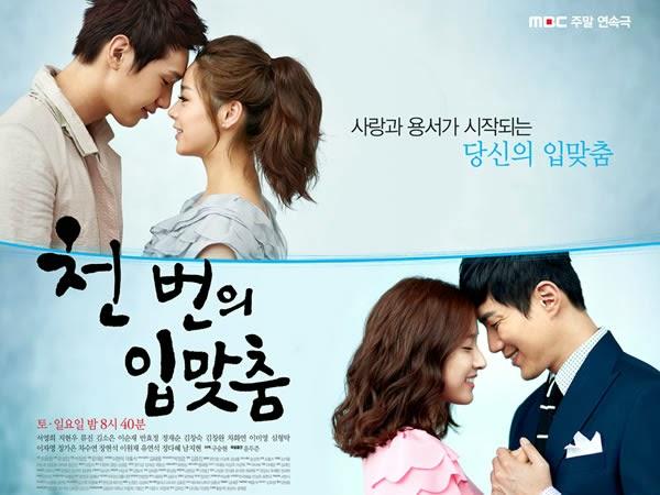 2011年韓劇 千次的吻線上看