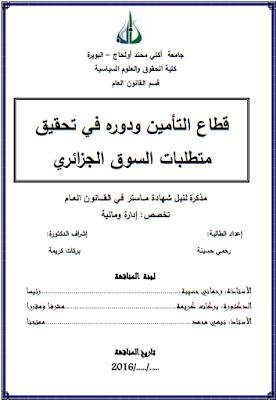 مذكرة ماستر : قطاع التأمين ودوره في تحقيق متطلبات السوق الجزائري PDF