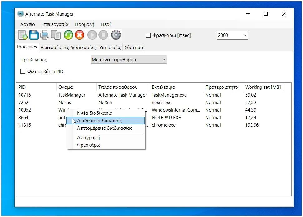 Alternate Task Manager :  Δείτε τις τρέχουσες διαδικασίες  του υπολογιστή σας