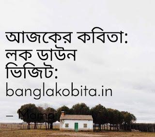 Bengali Poem- Lockdown
