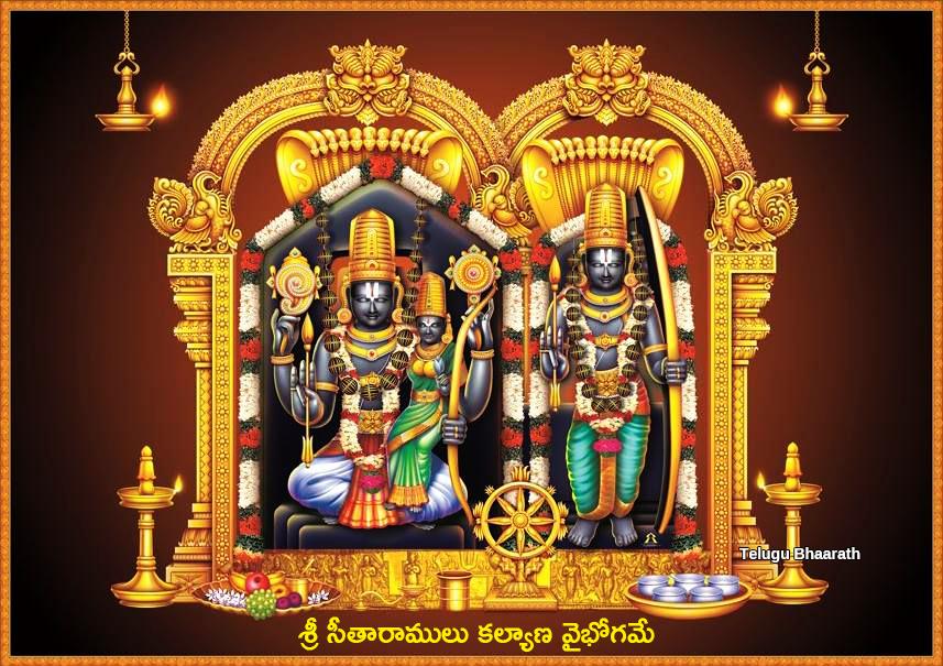 శ్రీ సీతారాములు కల్యాణ.. వైభోగమే - Sita Raamula Kalyana Vaibhogame