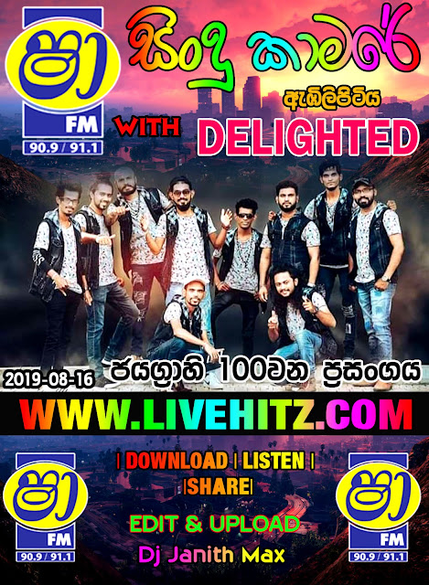 100Th SHAA FM SINDU KAMARE WITH DELIGHTED 2019-08-16