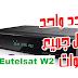 تردد واحد ينزل جميع قنوات  قمر Eutelsat W2 الجديدة علي معظم اجهزة الاستقبال دفعة واحدة 2018