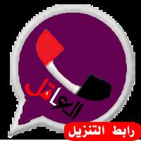 تحميل تحديث واتساب العاقل العنابي اخر اصدار WhatsApp2YE V8.40 واتس اب ضد الحظر اخر تحديث الواتس العاقل