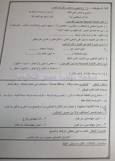"""تجميع امتحانات   للصف الرابع الإبتدائى """"الفعلى """" لغة عربية  إدارات ترم أول لتدريب عليها 81038355_2629698203928844_3700020257130283008_n"""