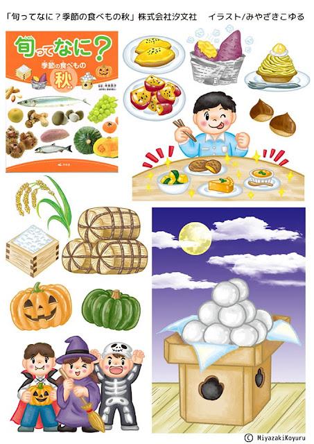 食べ物イラスト,秋,図鑑,児童書,食育,イラスト制作、イラストレーター、イラストレーター一覧