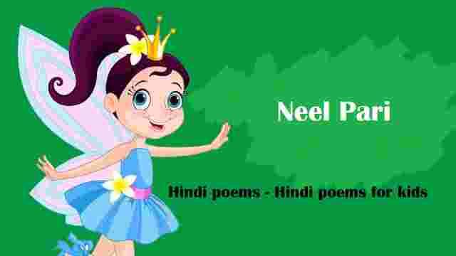 नील परी  | Hindi poems - Hindi poems for kids