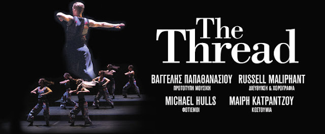 «Τhe Thread»: Συνάντηση μεγατόνων στην Επίδαυρο (βίντεο)