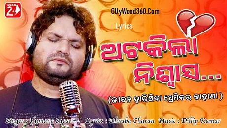 Atakila Niswas Mun Bhabithili Tate Nijara Song Lyrics