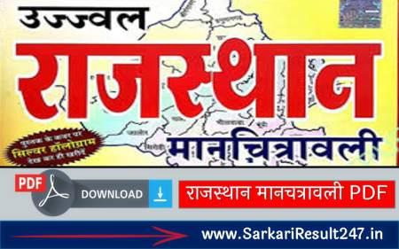 Sikhwal Publication Rajasthan GK Book PDF in Hindi Download | राजस्थान मानचत्रावली PDF