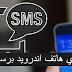 اطفئ أي هاتف اندرويد من خلال رسالة SMS  | خطير ورهيب !!