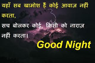 good night shayari two lines