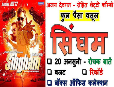 Singham Movie Interesting Facts In Hindi