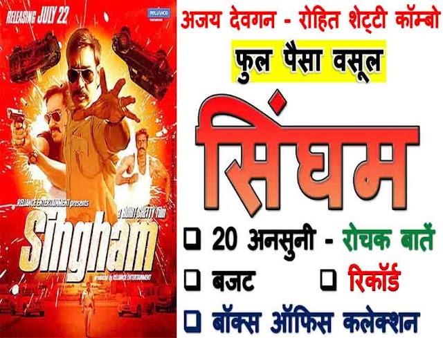 Singham Movie Unknown Facts In Hindi: सिंघम फिल्म से जुड़ी 20 अनसुनी और रोचक बातें
