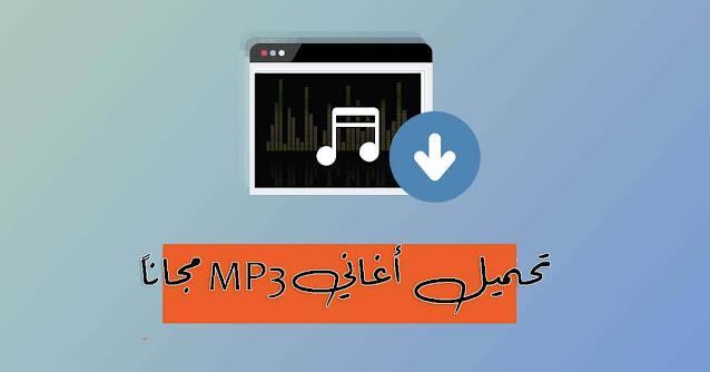 تحميل اغاني على الموبايل مجانا