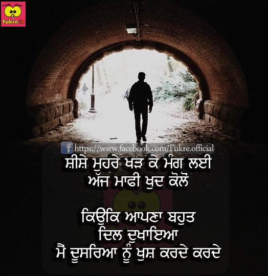 Sheeshe Muhre Khad Ke Punjabi