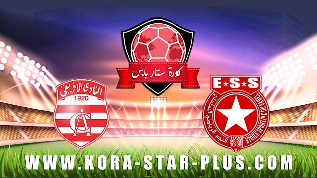 مشاهدة مباراة النجم الرياضي الساحلي والنادي الإفريقي بث مباشر بتاريخ 04-01-2020 الرابطة التونسية لكرة القدم