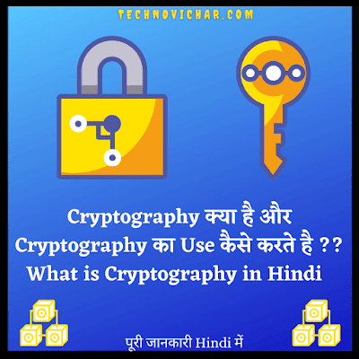 Cryptography_kya_hai_Cryptography_ka_Use_kaise_kare