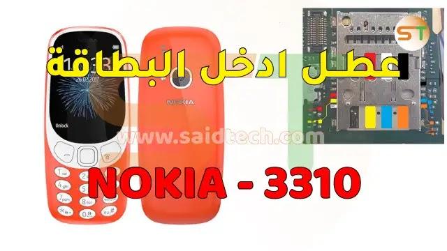 عطل ادخل البطاقة Nokia 3310 TA-1030