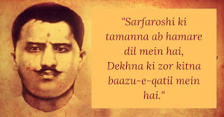 सरफरोशी की तमन्ना पाठ का सारांश प्रश्न उत्तर Sarfaroshi Ki Tamanna