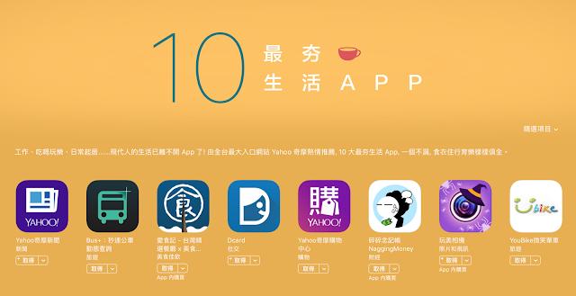 10 最夯生活 App -- 「「Yahoo 奇摩」精心編選」精心編選