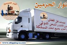 نقل أثاث من الرياض الى الاردن  0560533140 افضل شركة شحن عفش من الرياض الي الاردن جميع مدن ومحافظات الأردن