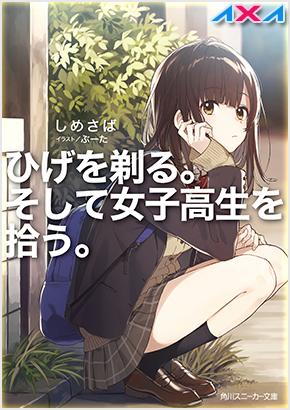 Hige wo Soru. Soshite Joshikousei wo Hirou. (Novela Ligera) 4/??? [Español] MEGA-MEDIAFIRE