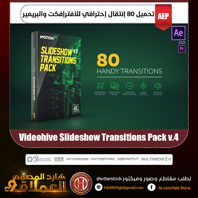 Videohive Slideshow Transitions Pack v.4 After Effect Template تحميل 80 إنتقال إحترافي للأفترإفكت