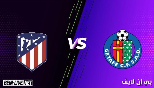 مشاهدة مباراة خيتافي واتلتيكو مدريد بث مباشر اليوم بتاريخ 13-03-2021 في الدوري الاسباني