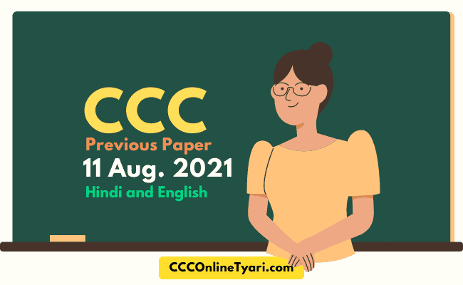 ccc previous paper, ccc last exam question paper, today ccc exam paper, aaj ka ccc paper, ccc online tyari.com, ccc online tyari site, ccconlinetyari, Ccc Exam Paper 11 August 2021 Pdf With Answer, Ccc Previous Year Question Paper Pdf, Ccc Last Year Exam Paper Pdf