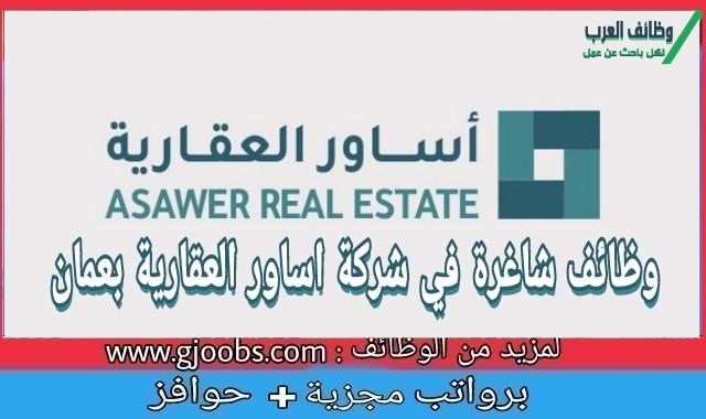 وظائف شاغرة شركة أساور العقارية عمان عدة تخصصات