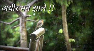 Adhir Man Zale Marathi Status