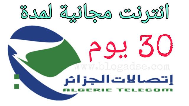 اتصالات الجزائر تهديك شهر انترنت مجانا idoom adsl