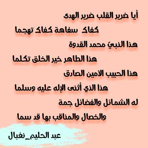 أيا ضرير القلب مقطوعة شعربة للشاعر: عبد الحليم نغبال