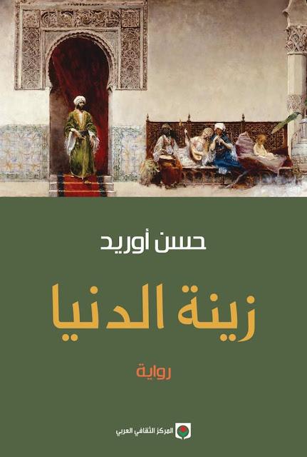 زينة الدنيا | Hassan Aourid حسن أوريد