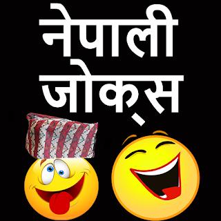 Nepali-Funny-Jokes