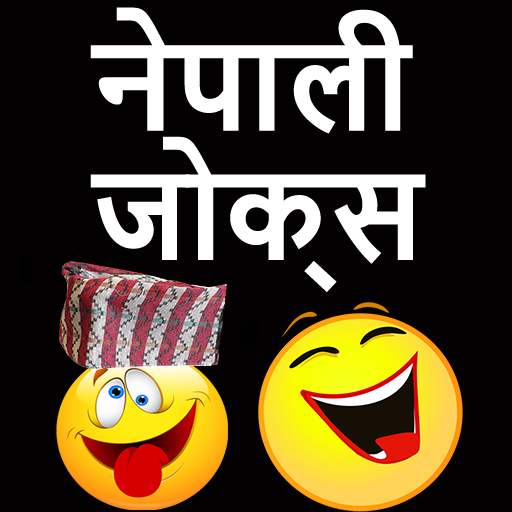 Nepali Funny Jokes : Nepali Funny Jokes Collection In Nepali Status, Quotes, Shayari And Images