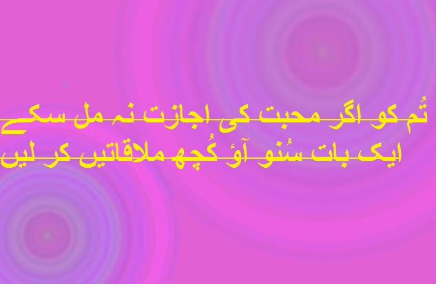 urdu poetry sms send to mobile free