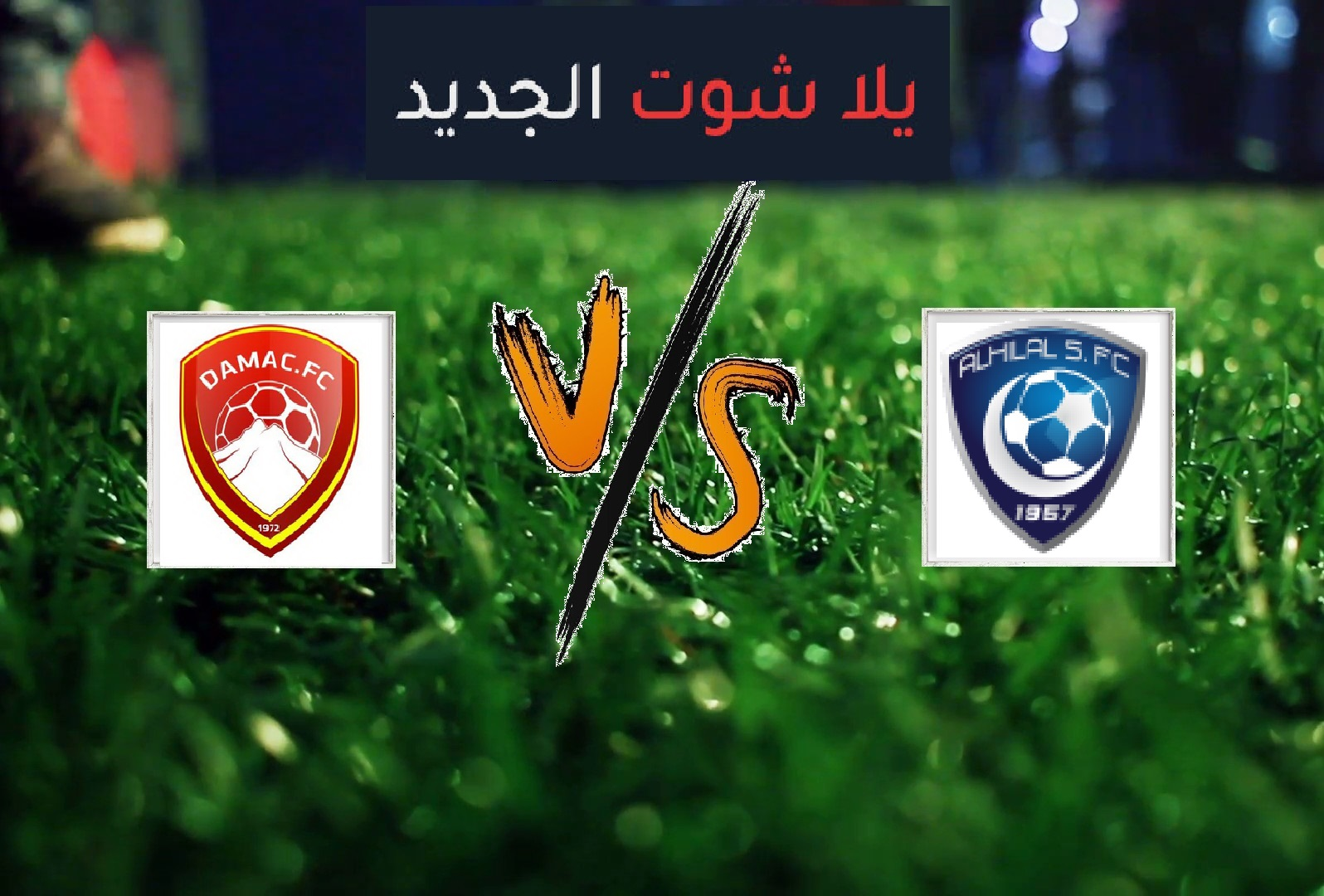 نتيجة مباراة ضمك والهلال بتاريخ 11-03-2020 الدوري السعودي
