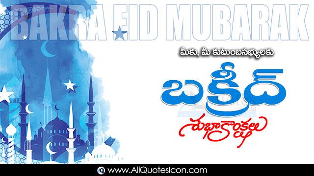 happy-barkrid-2020-images-top-Bakra-Eid-Mubarak-Greetings-Eid-Mubarak-Wishes-Pictures-Online-Messages-Free