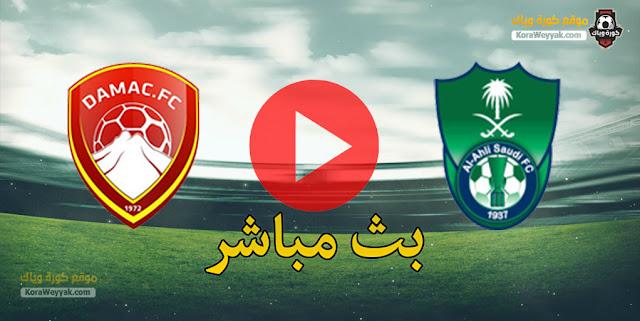 نتيجة مباراة الأهلي السعودي وضمك اليوم 6 مارس 2021 في الدوري السعودي