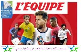 """صحيفة """"ليكيب"""" الفرنسية تكشف عن تشكيلها المثالي"""