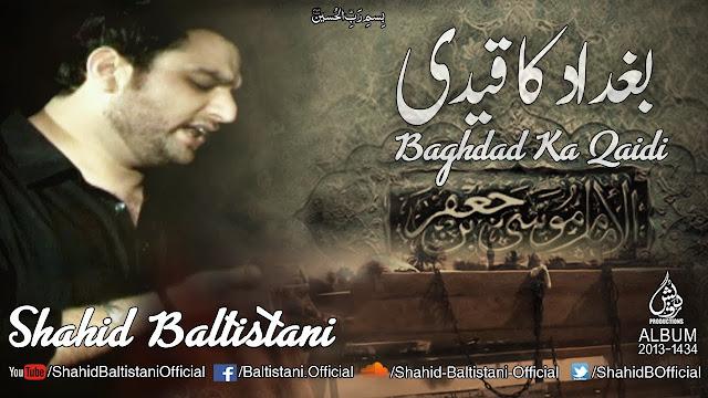Baghdad Ka Qaidi Shahid Baltistani
