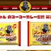 日本gogo咖哩 30分鐘內吃完可以兩千五免費無料